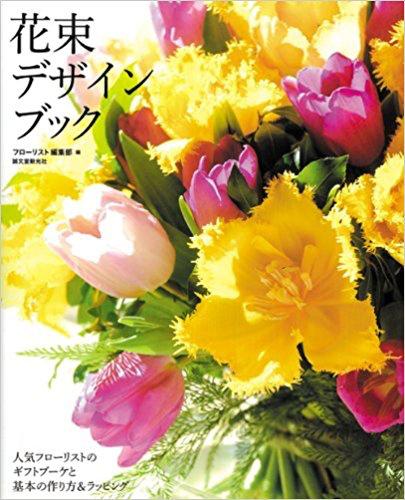 花束デザインブック
