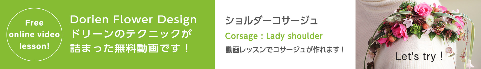Free  online video  lesson! Dorien Flower Design ドリーンのテクニックが詰まった無料動画です!  ショルダーコサージュ Corsage Lady shoulder 動画レッスンでコサージュが作れます!