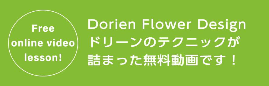 Free  online video  lesson! Dorien Flower Design ドリーンのテクニックが詰まった無料動画です!