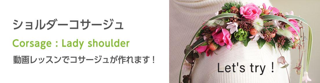ショルダーコサージュ Corsage Lady shoulder 動画レッスンでコサージュが作れます!
