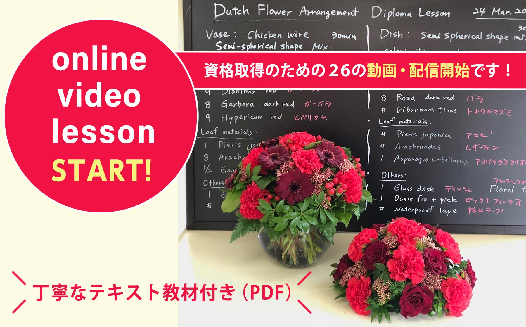 online  video  lesson START! 資格取得のための26の動画・配信開始です!丁寧なテキスト教材付き(PDF)