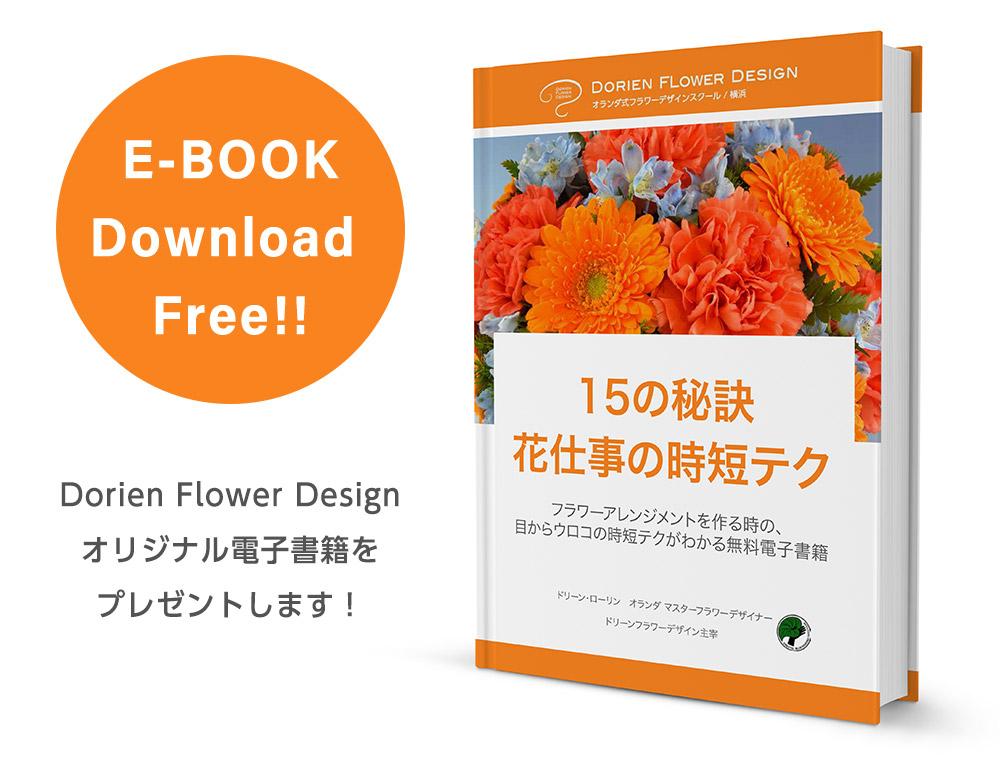 DORIEN FLOWER DESIGN オリジナル電子書籍を無料でプレゼントします!